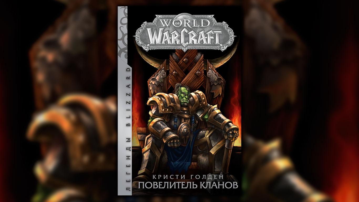 Скачать книгу повелитель кланов в fb2