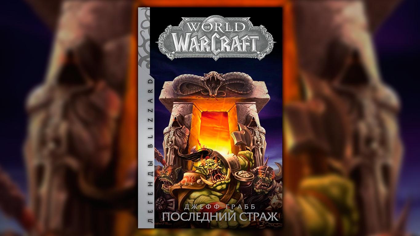 Warcraft последний страж скачать книгу fb2