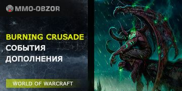 События World of Warcraft: The Burning Crusade