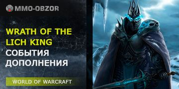 События World of Warcraft: Wrath of the Lich King