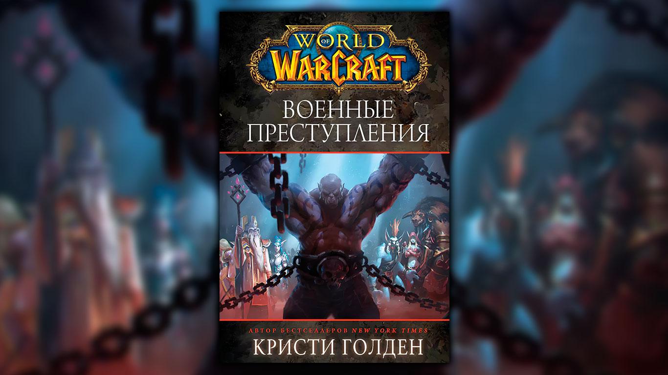 Скачать все книги warcraft fb2