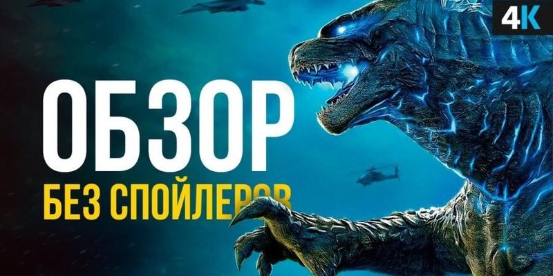 Годзилла 2: Король монстров – обзор фильма без спойлеров