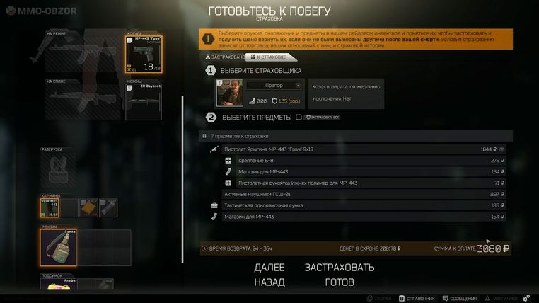 Escape from Tarkov Great Guide - Tips For Beginners