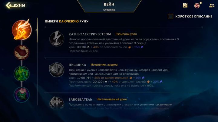 Руны League of Legends: Wild Rift