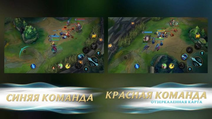 Отзеркаленная карта League of Legends: Wild Rift