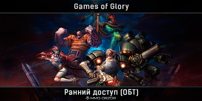 Games of Glory: Ранний доступ (ОБТ)