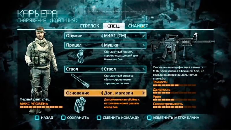 Medal of Honor Multiplayer - Скриншот 1