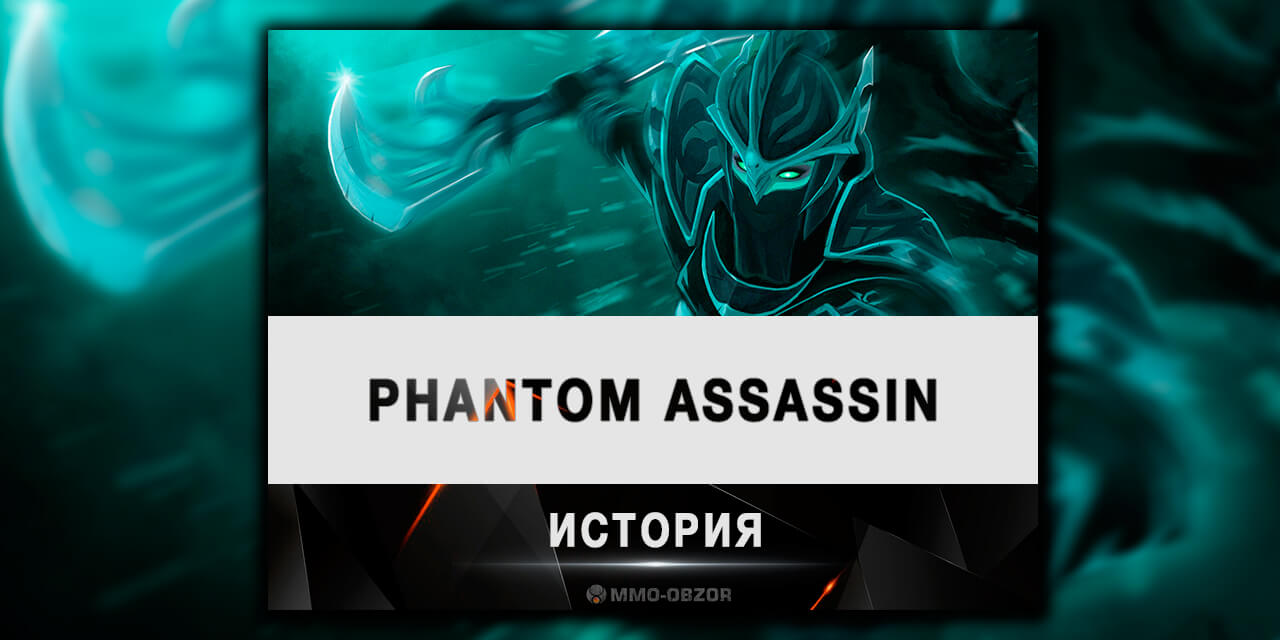 Phantom Assassin | История героя DOTA 2