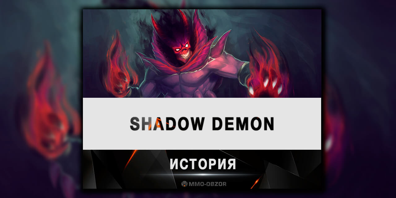 Shadow Demon | История героя DOTA 2
