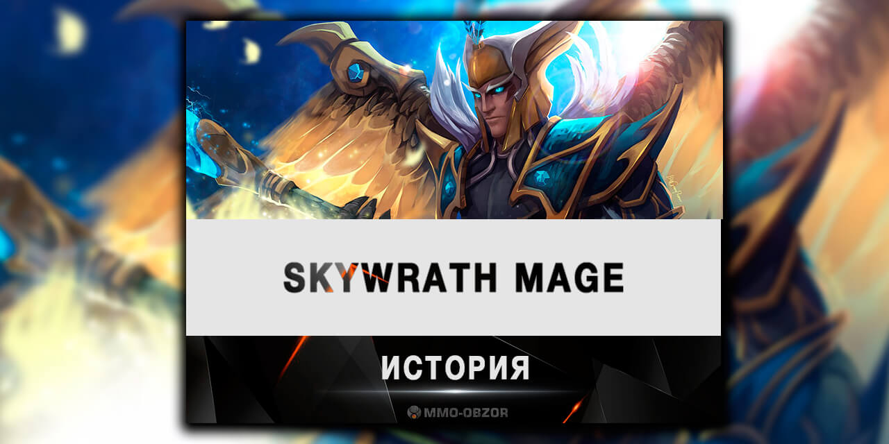 Skywrath Mage | История героя DOTA 2