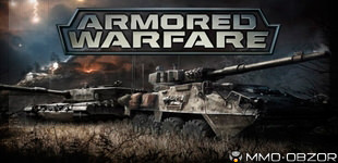 Armored Warfare: ЗБТ уже 20 мая