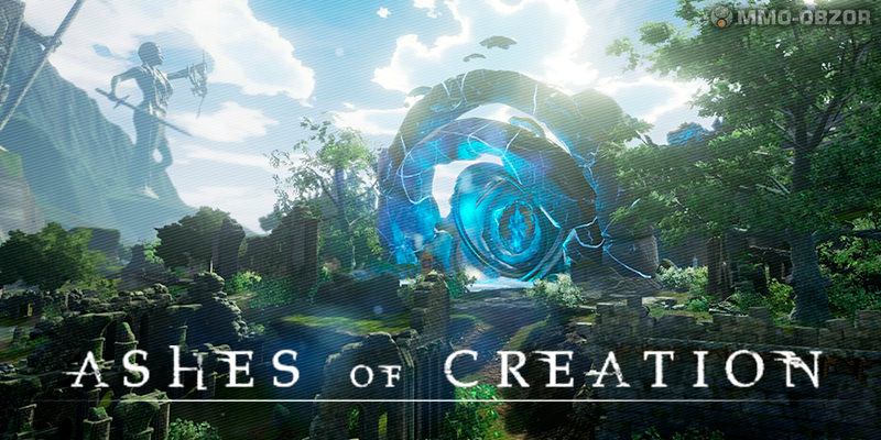 Ashes of Creation: Новая фентези MMO