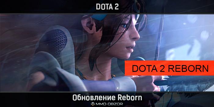 """Как создать команду в dota 2 reborn """" K2eao.ru"""