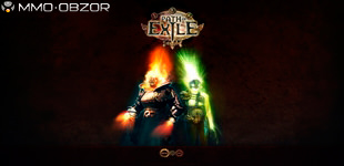 Path of Exile: ОБТ в СНГ