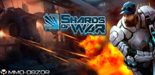 Shards of War: Новая MOBA в ЗБТ