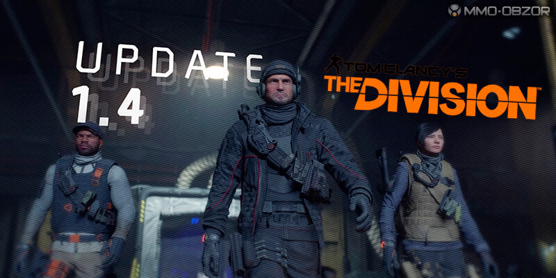 Tom Clancy's The Division: Патч 1.4
