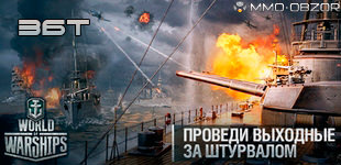 World of Warships: Курс на ЗБТ