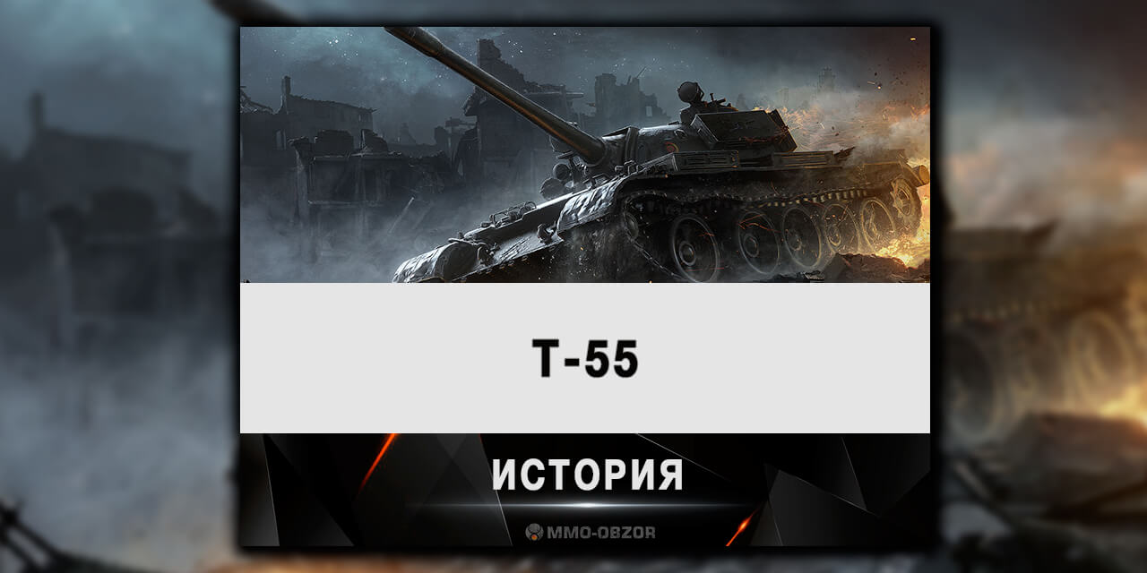 T-55 | История танка World of Tanks