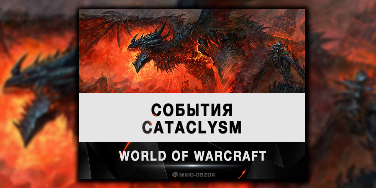 События World of Warcraft: Cataclysm
