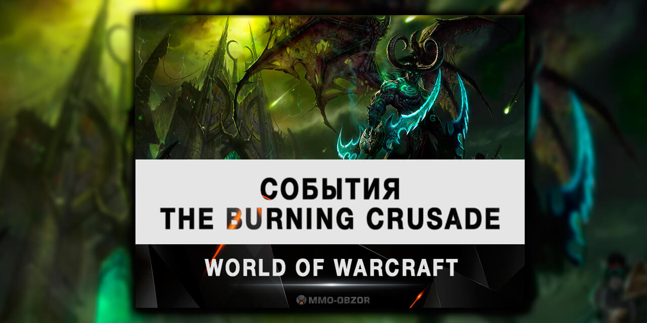 События The Burning Crusade