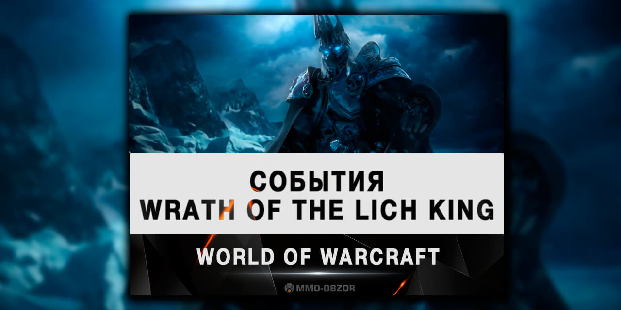 События Wrath of the Lich King