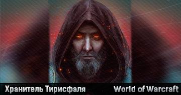 Хранитель Тирисфаля