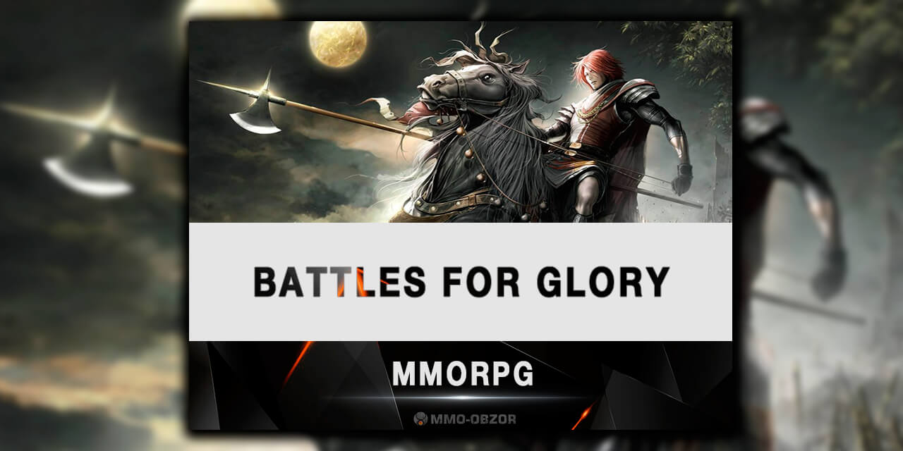 Онлайн игра Battles for Glory