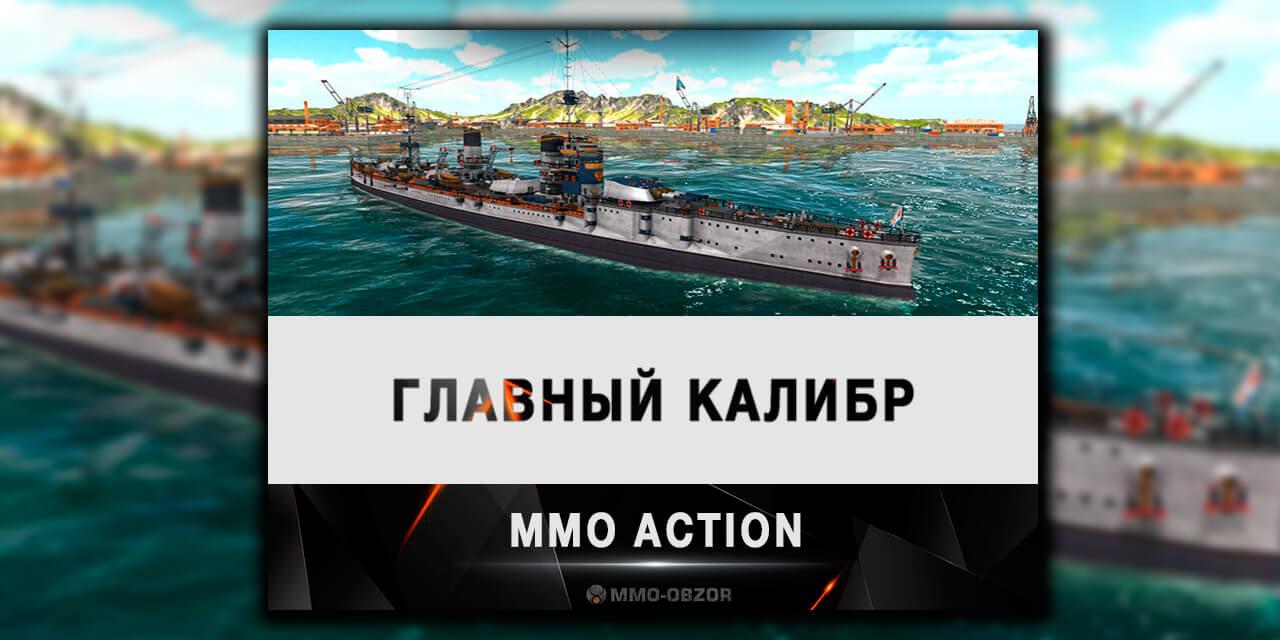 Онлайн игры mmo