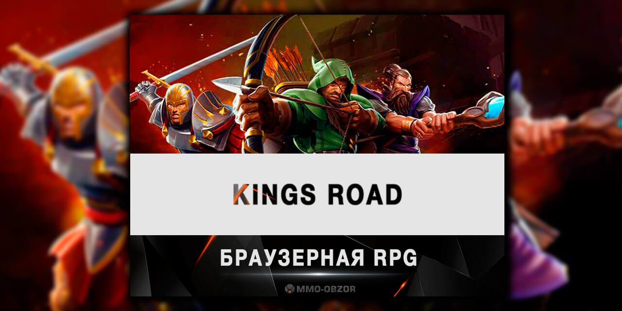 Онлайн игра Kings Road