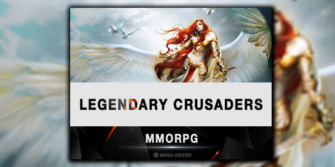 Онлайн игра Legendary Crusaders