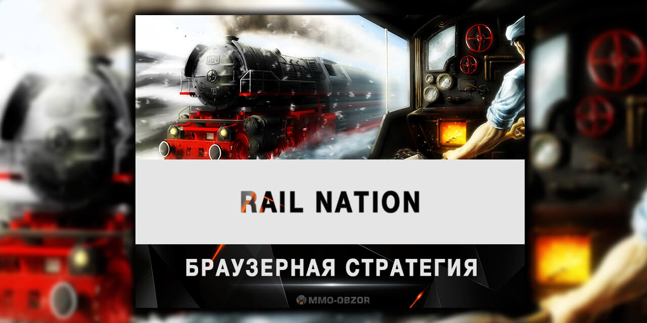 Онлайн игра Rail Nation