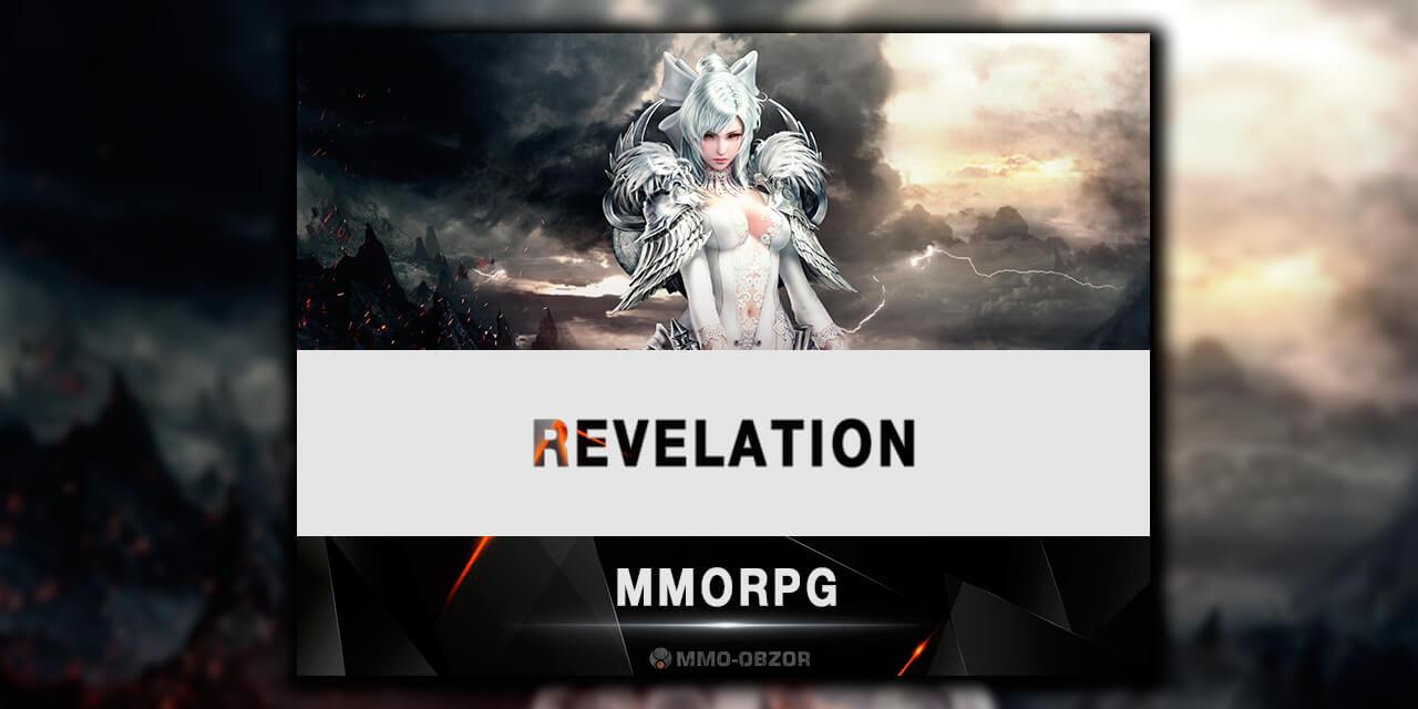 скачать Revelation игра - фото 9