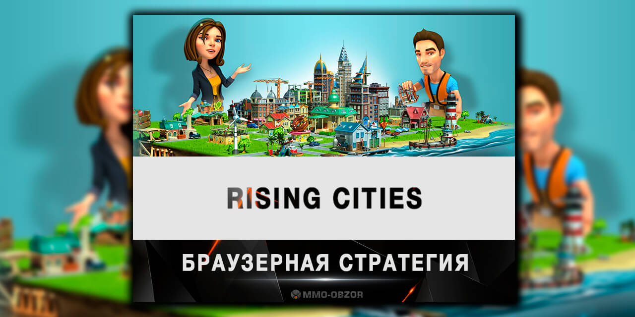 Онлайн игра Rising Cities