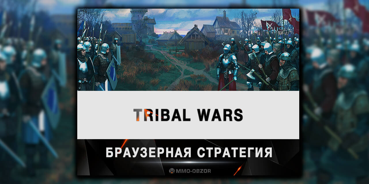 Онлайн игра Tribal Wars