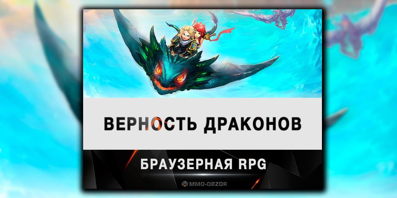 Онлайн игры rpg