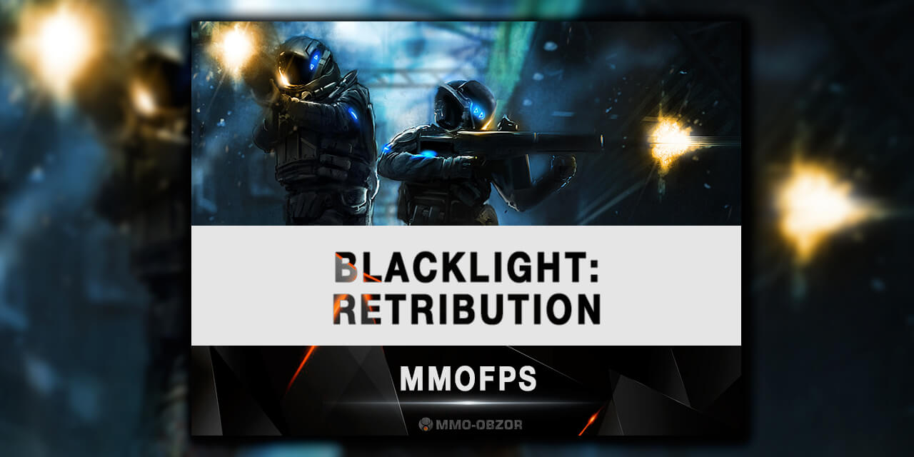 Онлайн игра Blacklight: Retribution